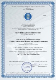 Сертификат 309_15 ФР 9001 ИПК скан-копии_Страница_2