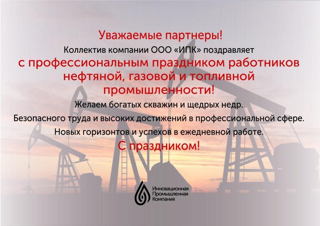 2 sentyabrya Den neftyanika 01 1024x724 - Поздравляем с Днем Нефтяника!