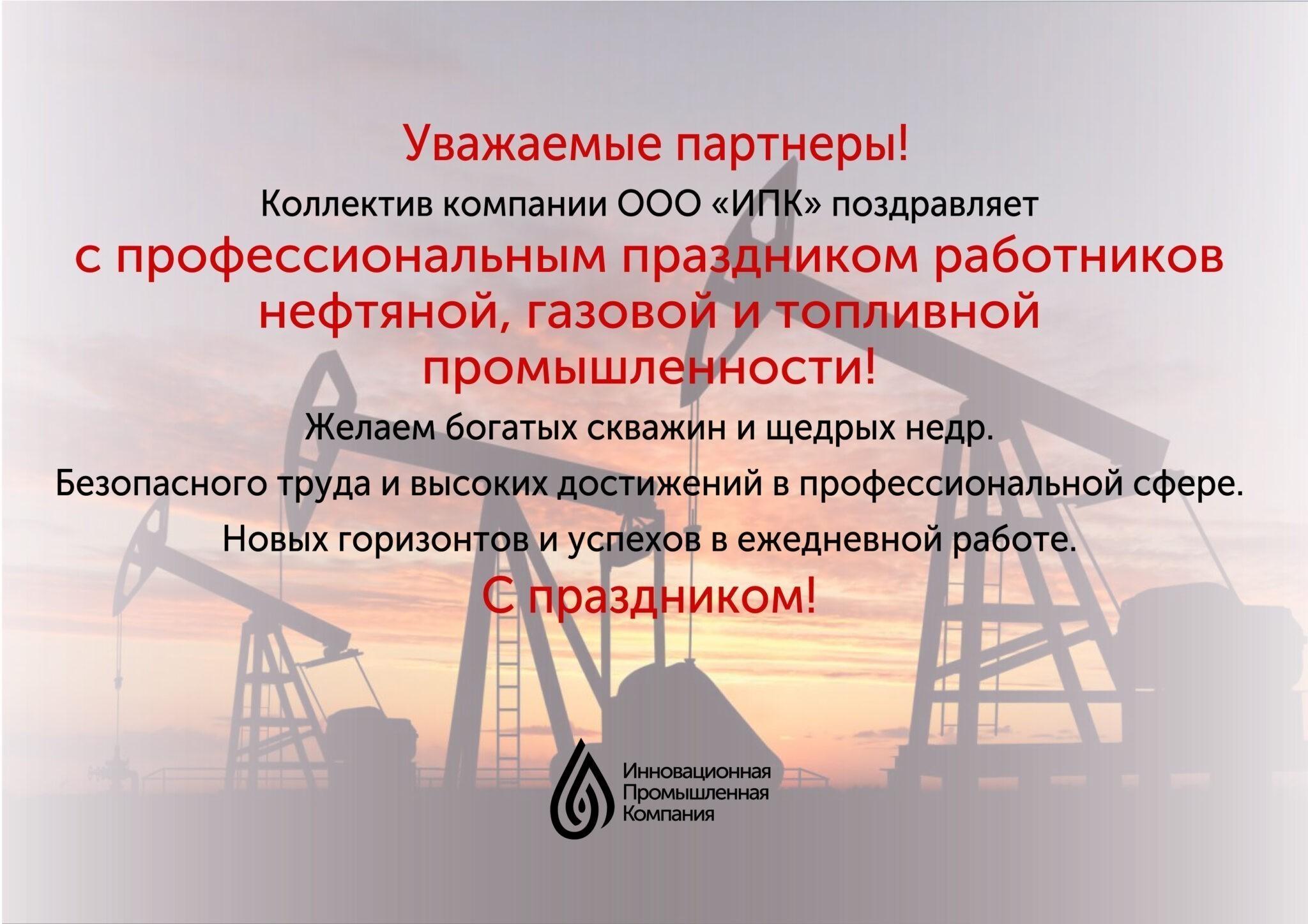 2 sentyabrya Den neftyanika 01 - Поздравляем с Днем Нефтяника!