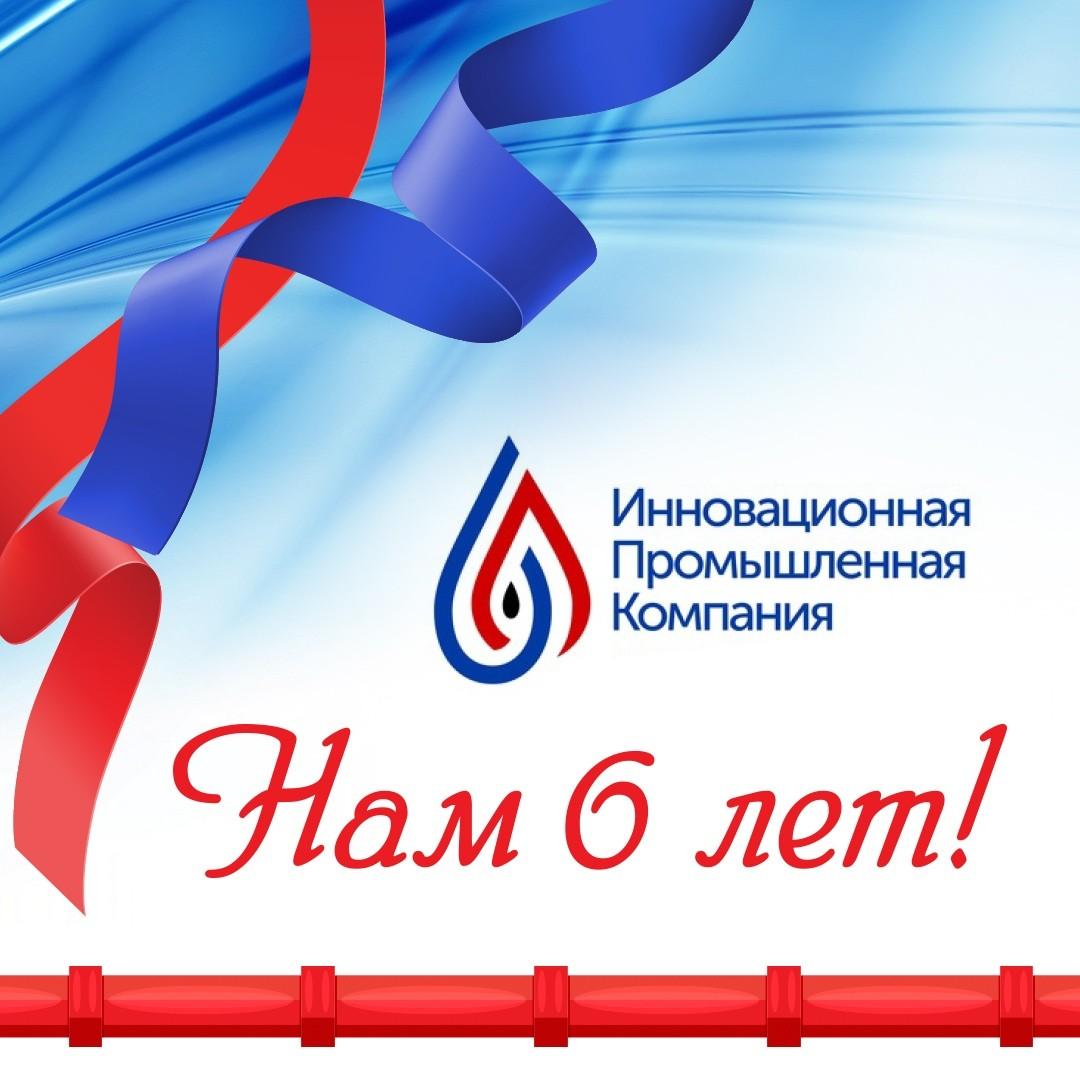 6 let dlya instagramm - 24.05.2019. День рождения компании